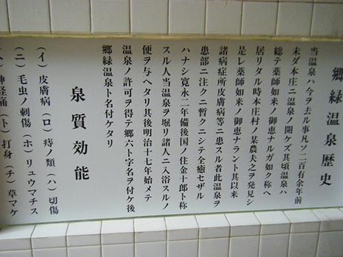 2008_0727郷緑温泉0058_R