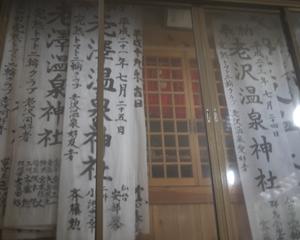 温泉神社アップ_R