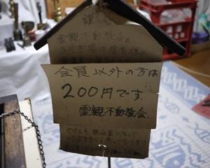 会員は100円_R