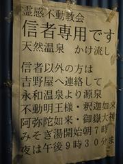 信者張り紙_R