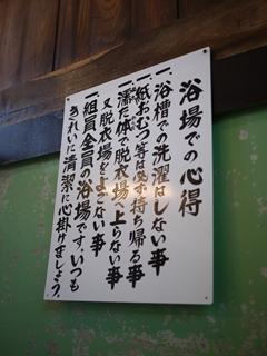 湯田中温泉綿の湯(心得)_R