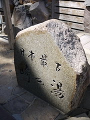 日本最古の湯_R