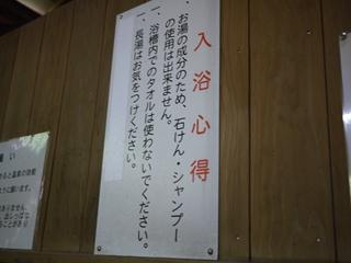入浴心得_R