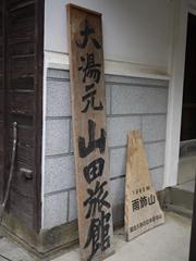 山田旅館のプレート_R