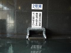 2号泉湯口_R