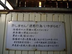 滝の湯看板_R