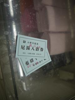 入浴券_R