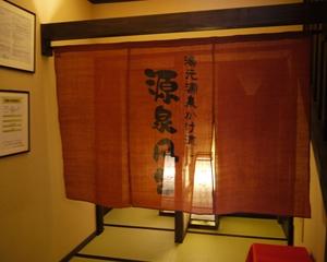 源泉風呂の暖簾_R