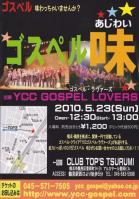 100523_aji.jpg