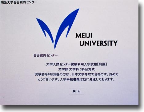 発表 合格 明治 大学