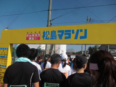 松島ゲート