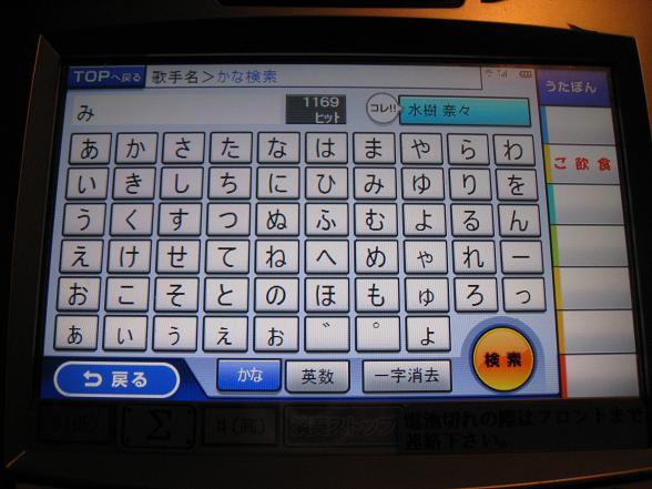 2010_02_20映画&カラオケオフ (7)