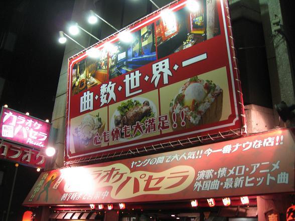 2010_02_20映画&カラオケオフ (6)