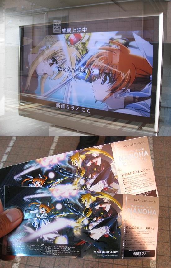 2010_02_20映画&カラオケオフ (2)