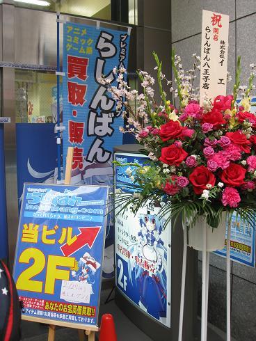 100227メロン&らしんばん (4)