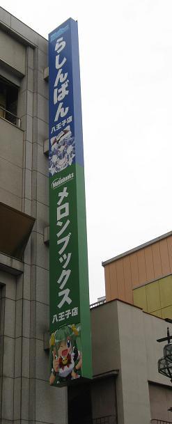 100227メロン&らしんばん (1)