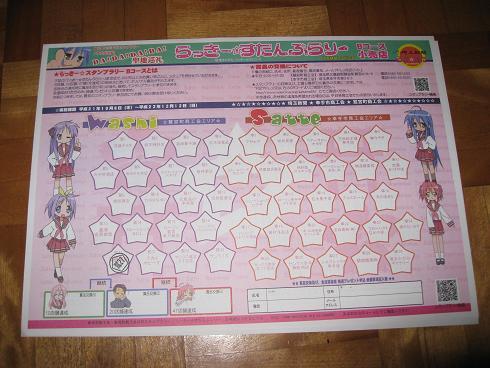 1003鷲宮巡礼 (10)