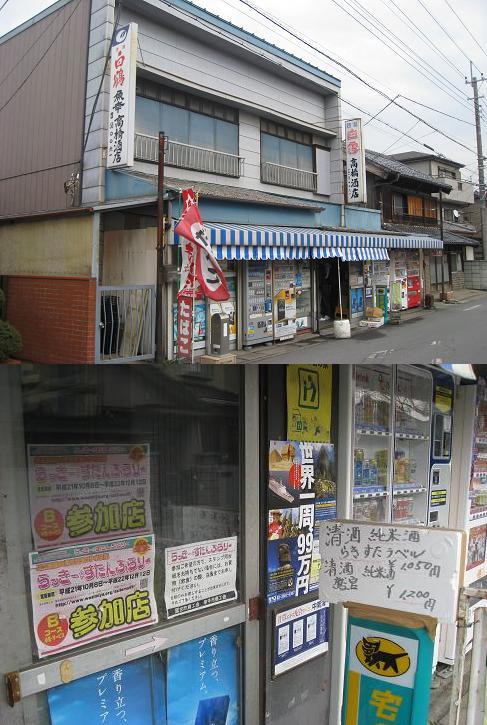 1003鷲宮巡礼 (7)