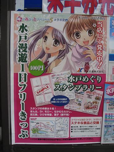 コミケ水戸2010-03-21 (12)