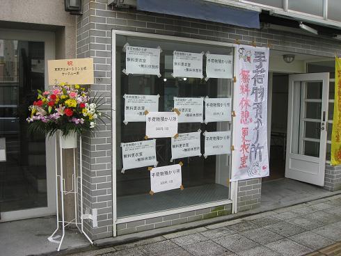 コミケ水戸2010-03-21 (2)
