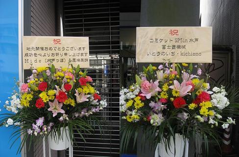 コミケ水戸2010-03-21 (3)