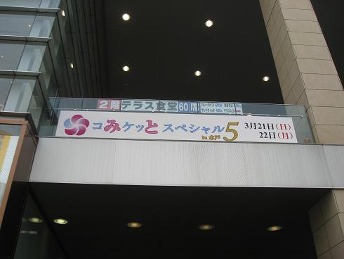 コミケ水戸2010-03-21 (1)