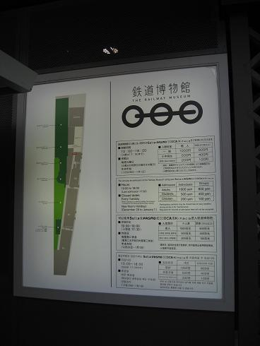 10-03鉄道博物館 (1)
