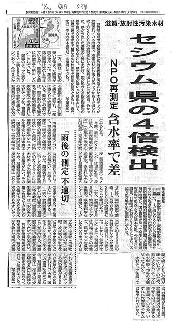 資料1−20131120毎日新聞記事