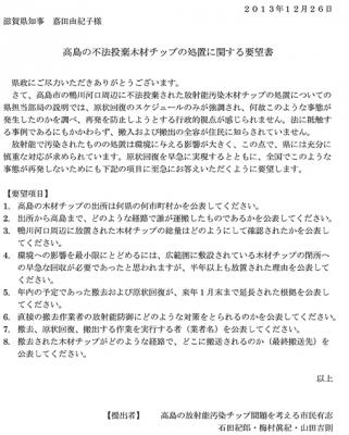 滋賀県への要望書