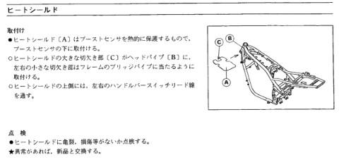 ヒートシールド図