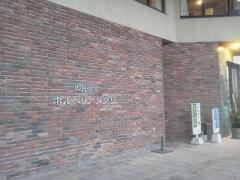 国民宿舎 ボルベリアダグリ