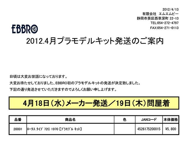 ebbro_info2012.jpg
