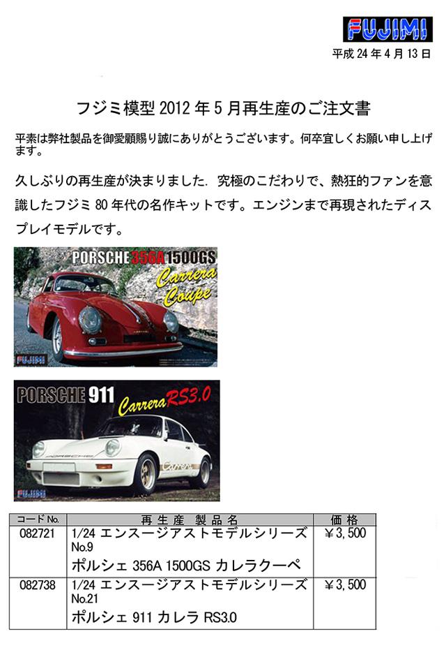fujimi_EM120413-1-1.jpg