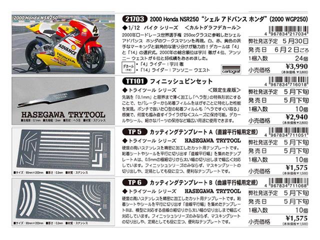 hasegawa_Nr24-5s.jpg