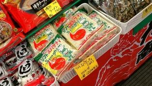 宮本産業ソフトスパゲティ(熊本)2
