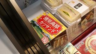 (株)丸政、清里高原カツサンド3