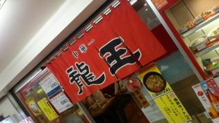 中華一龍王、店長のおすすめ!龍王のカレー炒飯丼2