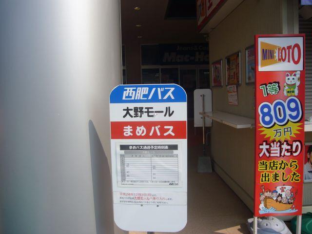大野モールバス停
