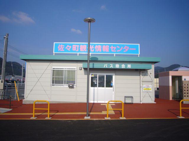 佐々町観光情報センター