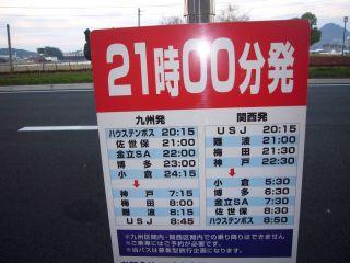 みなと口大阪ツアーバスバス停