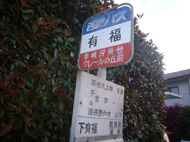 有福バス停(佐世保、岩下方面乗り場)