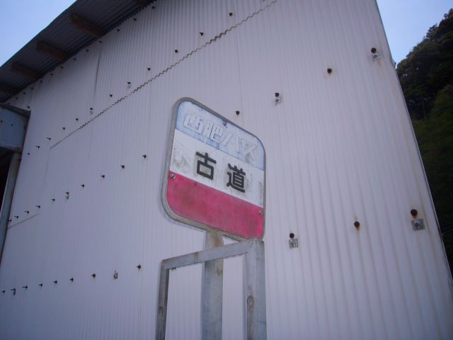 古道バス停