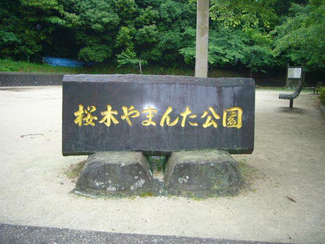桜木やまんた公園碑