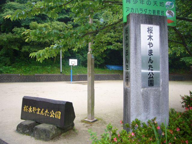 桜木やまんた公園