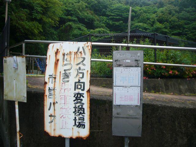 桜木岩下バス停その2