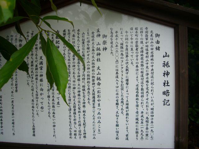 山祇神社略記案内図