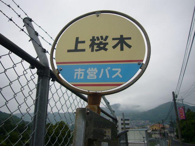 上桜木バス停