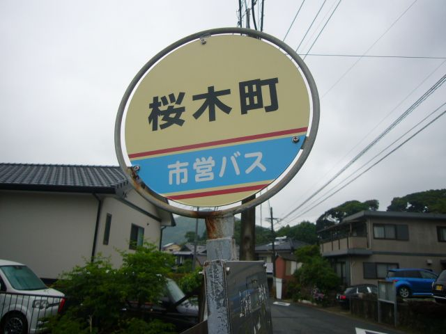 桜木町バス停