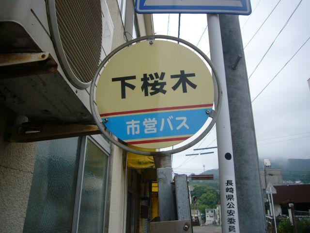 下桜木バス停