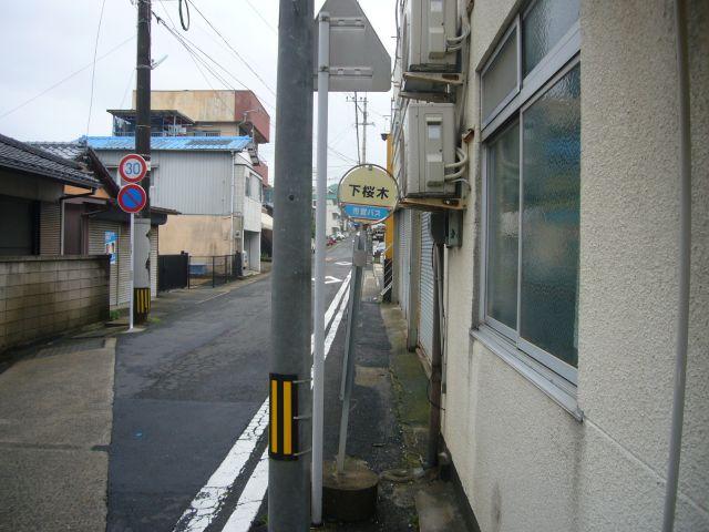 下桜木バス停その3